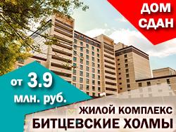 Жилой комплекс «Битцевские холмы» Новостройки в г. Видное.